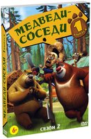 Медведи-соседи. Сезон 2. Выпуск 1 (DVD) / Boonie Bears, to the Rescue!