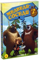 Медведи-соседи. Сезон 2. Выпуск 2 (DVD) / Boonie Bears, to the Rescue!