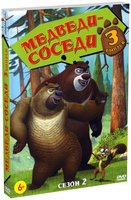 Медведи-соседи. Сезон 2. Выпуск 3 (DVD) / Boonie Bears, to the Rescue!