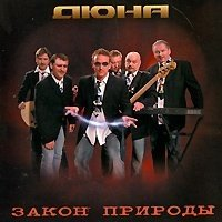 Audio CD Дюна. Закон природы