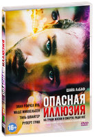 Опасная иллюзия (DVD) / he Necessary Death of Charlie Countryman