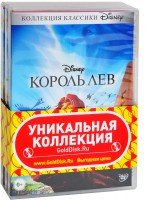 Король Лев. Трилогия (3 DVD) / The Lion King