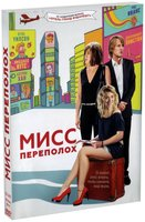 Мисс Переполох (DVD) / She's Funny That Way