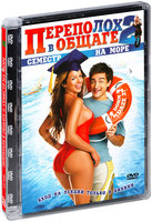 Переполох в общаге 2: Семестр на море (DVD) / Dorm Daze 2 / Dorm Daze 2: College @ Sea / National Lampoon's Dorm Daze 2: College @ Sea