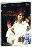 Совет гусеницы (DVD) / Advice from a Caterpillar