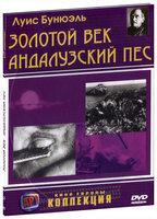 Андалузский пес. Золотой век (DVD) Films