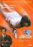 Шантаж (DVD) / BlackMale