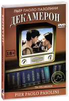 DVD Декамерон / The Decameron / IL Decameron