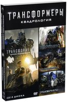 Трансформеры: Квадрология (4 DVD) / Transformers / Transformers: Revenge of the Fallen / Transformers: Dark of the Moon / Transformers: Age of Extinction