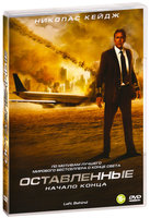Оставленные (DVD) / Left Behind