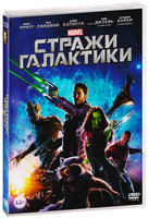 Стражи Галактики (DVD) / Guardians of the Galaxy