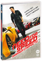 Need for Speed: Жажда скорости (DVD) / Need for Speed