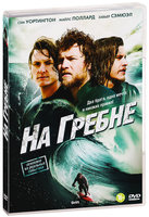 На гребне (DVD) / Drift