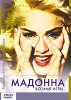 DVD Мадонна: Во имя игры / Madonna: The Name of The Game