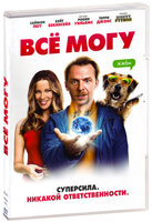 Всё могу (DVD) / Absolutely Anything