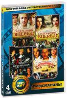 Золотой фонд ОК. Гардемарины (4 DVD)