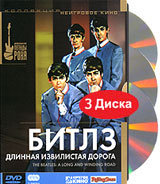 DVD Битлз: Длинная извилистая дорога (3 DVD) / The Beatles: A Long and Winding Road