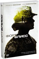 Форт Блисс (DVD) / Fort Bliss