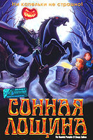 Сонная лощина (DVD) / The Haunted Pampkin of Sleepy Hollow