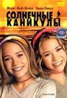 DVD Солнечные каникулы / Holiday in the Sun
