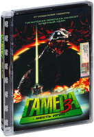 Гамера 3: Месть Ирис (DVD) / Gamera 3: Iris kakusei / Gamera 1999: The Absolute Guardian of the Universe