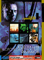 DVD Коллекция короткометражных фильмов Питера Гринуэя / Intervals / Windows / Dear Phone / H Is For House / Vertical Features Remake / A Walk Тhrough H / Water Wrackets