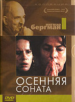 Коллекция Ингмара Бергмана. Осенняя соната (DVD) / Hostsonaten