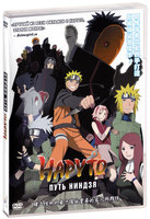 Наруто 9: Путь ниндзя (DVD) / Road to Ninja: Naruto the Movie