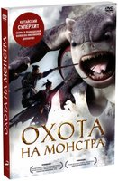 Охота на монстра (DVD) / Monster Hunt