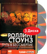 DVD Роллинг Стоунз: Путь в бессмертие (3 DVD) / The Rolling Stones: Just for the Record
