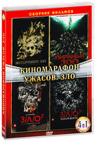 Киномарафон ужасов: ЗЛО (4 в 1) (DVD) / he Quiet Ones / Piranha 3DD / V/H/S/2 /