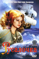 Русалочка (DVD) / Little Sea Nymph