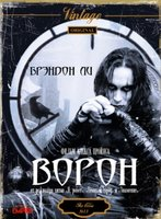 Ворон (DVD) / The Crow