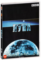 BBC: Луна (DVD) / BBC: The Moon