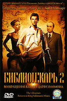 Библиотекарь 2: Возвращение в Копи Царя Соломона (DVD) / The Librarian: Return to King Solomon's Mines