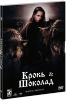 DVD Кровь и шоколад / Blood and Chocolate