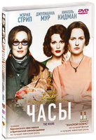 Часы (2 DVD) / The Hours