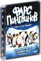Фарс пингвинов (DVD) / Farce Of The Penguins