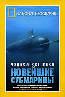 DVD НГО. Чудеса XXI века. Новейшие субмарины / National Geographic. Ultimate Structures: Super Subs