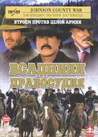 DVD Всадники правосудия / Johnson County War