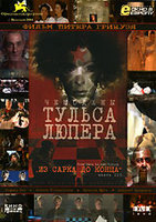 DVD Чемоданы Тульса Люпера. Часть 3: Из Сарка до конца / The Tulse Luper Suitcases, Part 3: From Sark to the Finish
