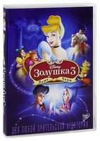 DVD Золушка 3: Злые чары / Cinderella III: A Twist in Time