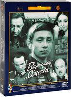 """Вариант """"Омега"""" (3 DVD)"""