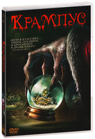 Крампус (DVD) / Krampus