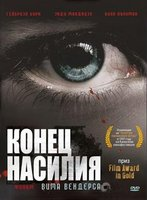 Конец насилия (DVD) / The End of Violence