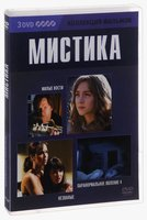 DVD Коллекция фильмов. Мистика (3 DVD) / The Lovely Bones / The Uninvited / Paranormal Activity 4