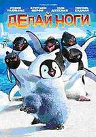 Делай ноги (DVD) / Happy Feet