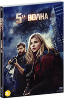 5-я волна (DVD) / The 5th Wave