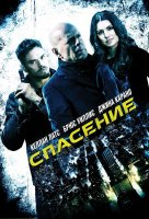 Blu-Ray Спасение (Blu-Ray) / Extraction
