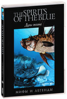 Духи океана (DVD) / The Spirits Of The Blue